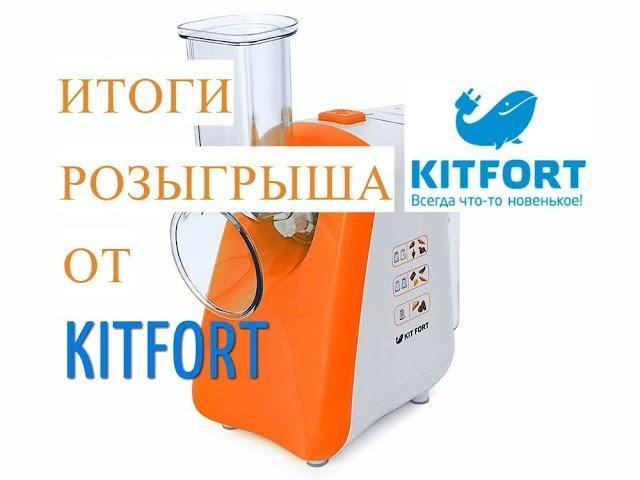 Итоги ♥ Розыгрыша от KITFORT.