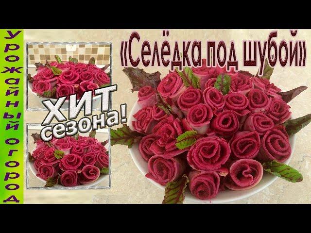 ПРАЗДНИЧНАЯ СЕЛЕДКА ПОД ШУБОЙ -«БУКЕТ РОЗ»!!!
