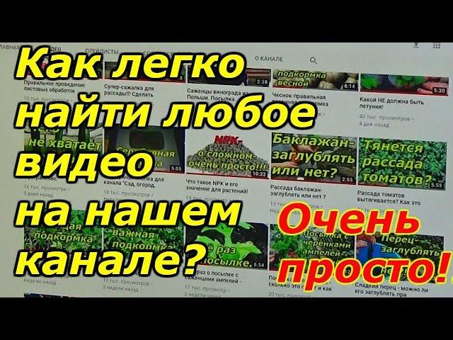 «Шпаргалка» -как легко найти видео на канале «Сад, огород, своими руками!»